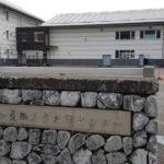 高知県紙産業技術センター