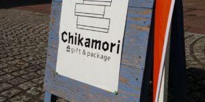 chikamori看板